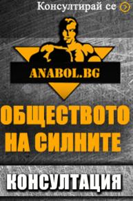 anabolbg